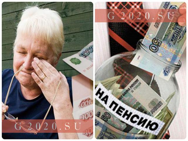 Как вернуть деньги в государственный пенсионный фонд в 2020 году?