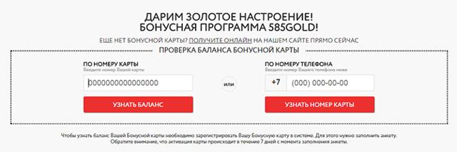 Клубная карта 585 золотой: как получить и потратить бонусы, проверить баланс по номеру?