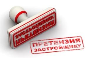 Образец претензии к застройщику об устранении недостатков