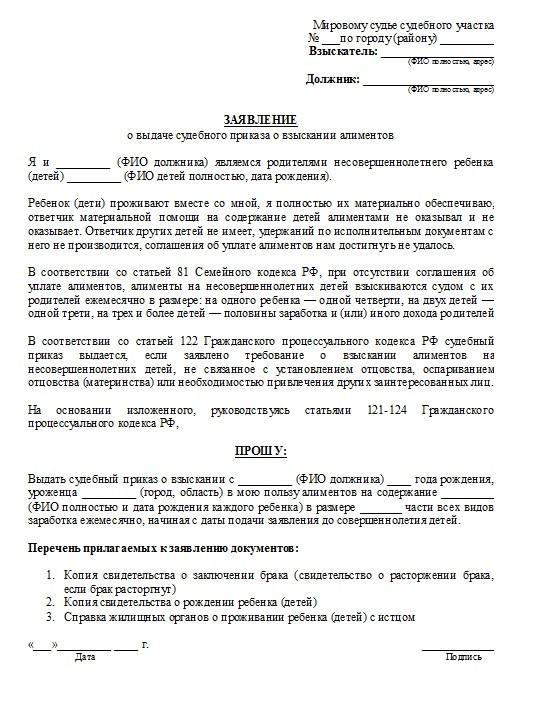 Заявление о выдаче судебного приказа о взыскании алиментов на ребенка