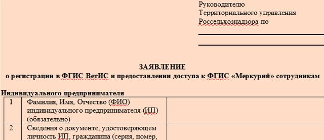 Образец заявления о регистрации в ФГИС ВетИС и предоставлении доступа