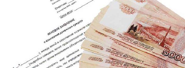 Образцы исковых заявлений о взыскании денежных средств