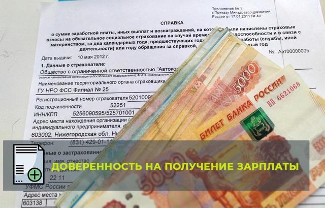 Доверенность на получение зарплаты и ее удостоверение