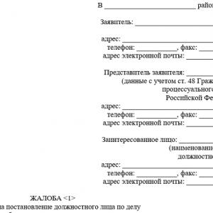 Как обжаловать протокол ГИБДД, если подписал?
