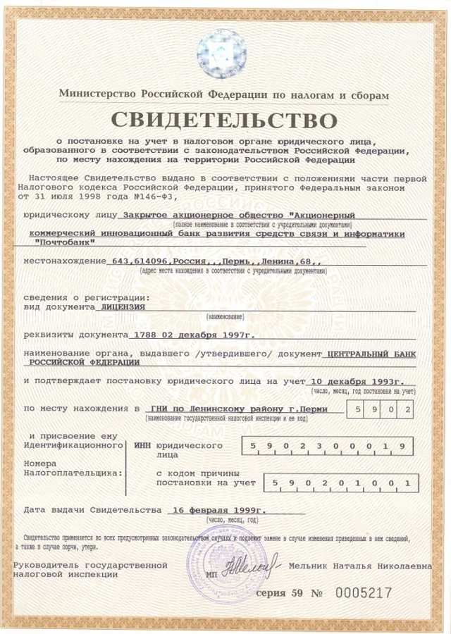 Список документов для получения патента на работу
