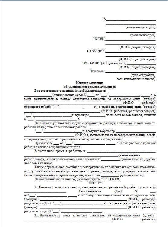 Исковое заявление в суд об уменьшении размера алиментов (образец)