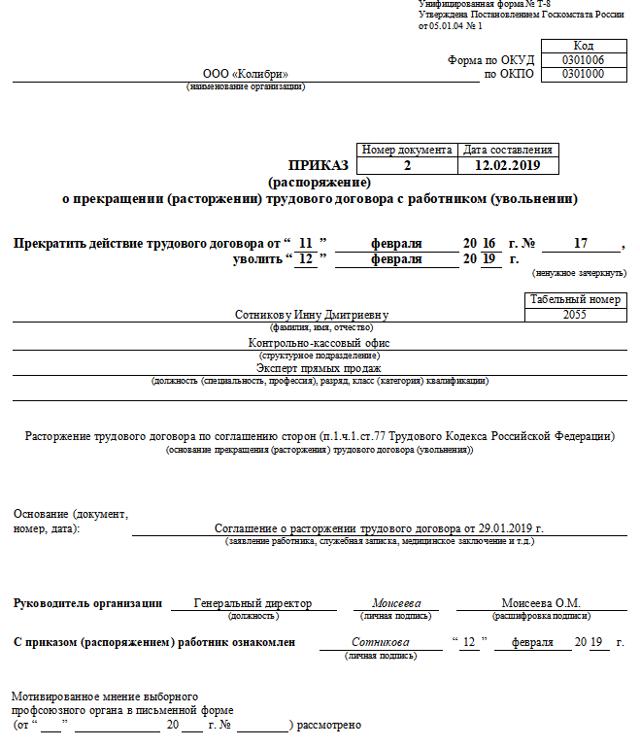 Порядок увольнения по соглашению сторон: пошаговая инструкция