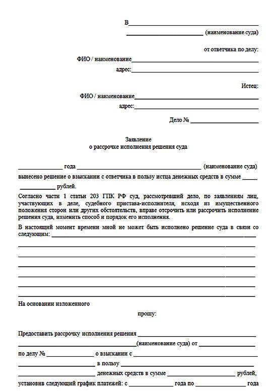 Образец заявления о рассрочке исполнения решения суда