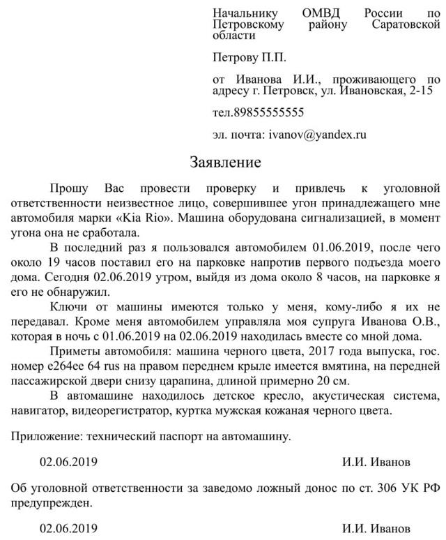Заявление об угоне автомобиля в Полицию, Налоговую: образец, срок подачи