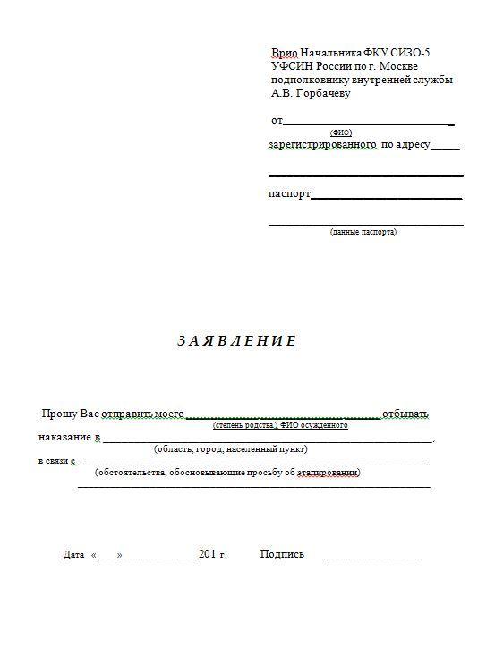 Передача в СИЗО: образец заявления, перечень разрешенных продуктов, бланк, правила