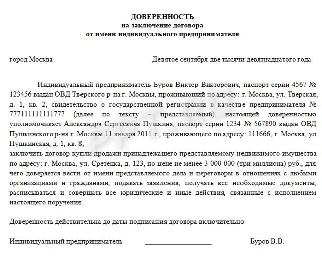 Доверенность на представление интересов ИП в РФ