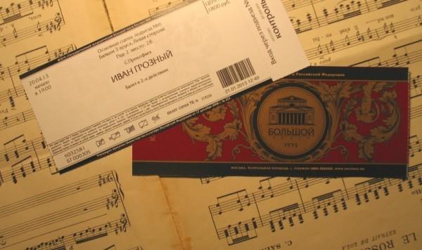 Как вернуть билет в театр, купленный через интернет?