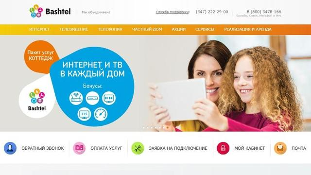 Башинформсвязь: как узнать задолженность за интернет по лицевому счету Баштел?