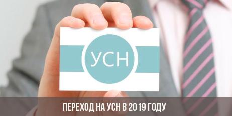 Заявление о переходе на упрощенную систему налогообложения с 2020 года