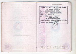 Срок временной регистрации по месту жительства