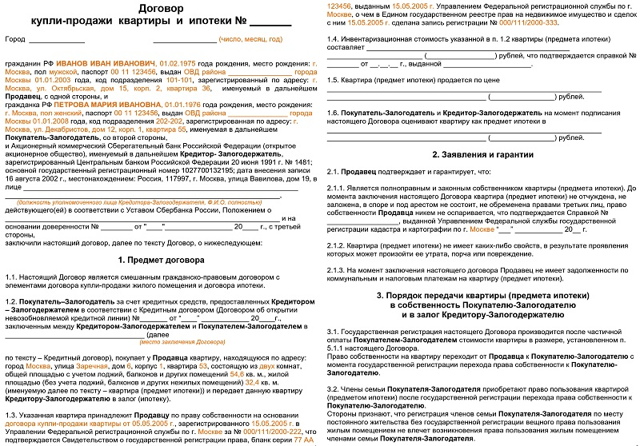 Договор купли-продажи квартиры по ипотеке в РФ