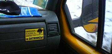 Образец жалобы на водителя маршрутки и ее подача