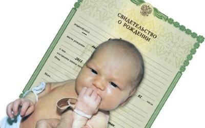 Справка о регистрации ребенка по месту жительства в РФ