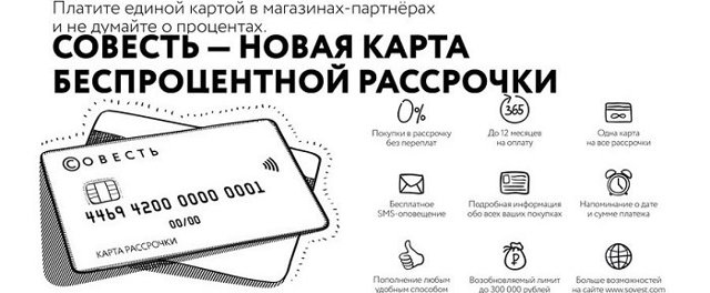 Карта Совесть: оформить онлайн заявку бесплатно