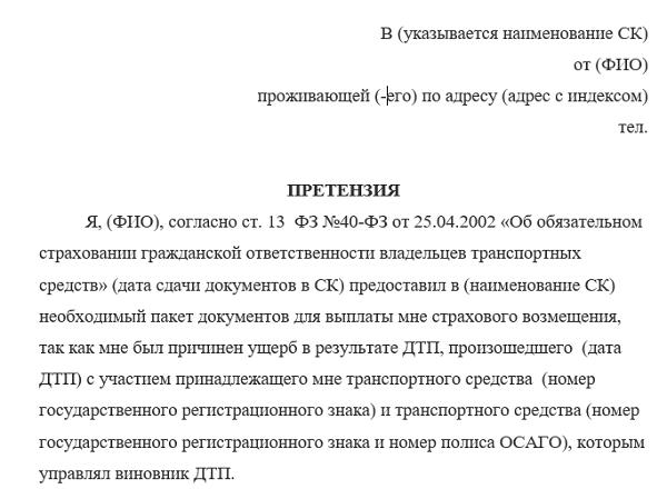 Ремонт по ОСАГО в 2020 году: порядок проведения