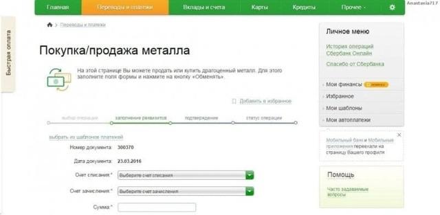Как заработать в Сбербанке онлайн: возможные варианты