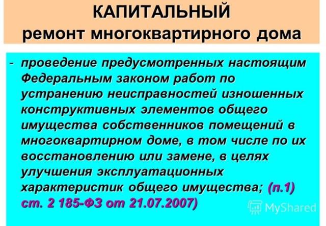 Переселение собственников из ветхого жилья в РФ