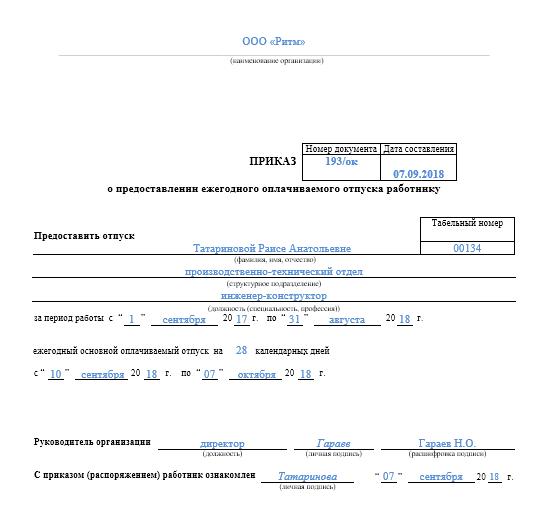 Образец приказа о предоставлении отпуска и его оформление