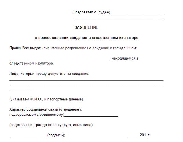 Письма и свидания в СИЗО: разрешение на свидание, сколько положено, как проходят, как получить, как написать заявление, пребывание, посещение адвокатом
