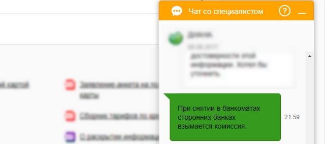 Банки-партнеры Сбербанка без комиссии в России