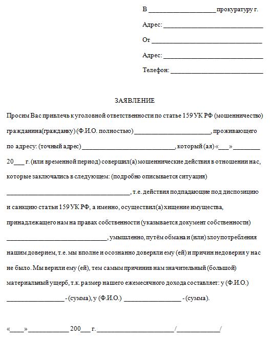Образец жалобы в Генеральную Прокуратуру РФ