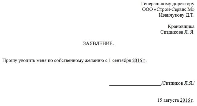 Образец заявления 2020 на увольнение по собственному желанию для ИП