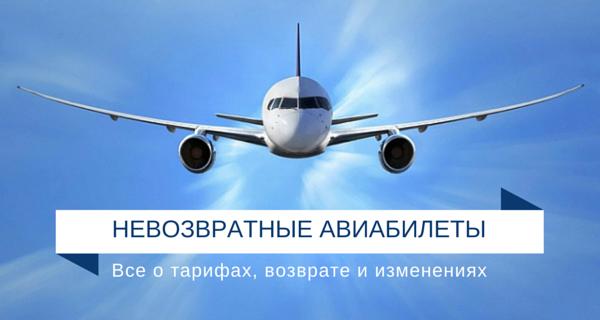 Как вернуть деньги за невозвратные авиабилеты?