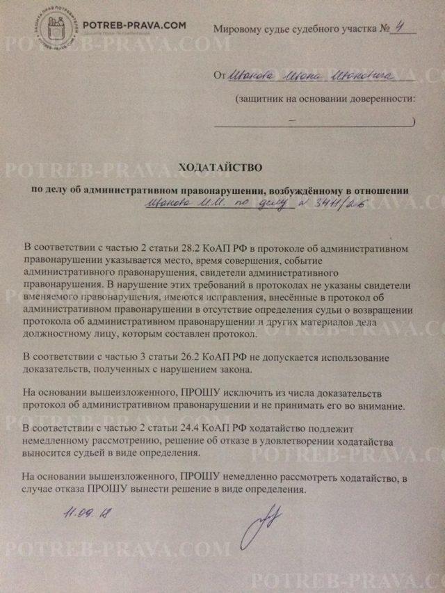 Как избежать наказания по ч.1 ст.12.8 КоАП Российской Федерации?