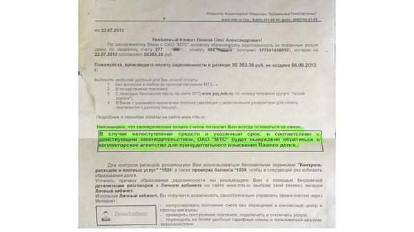 МТС прислал письмо о задолженности: что будет, если не оплатить?