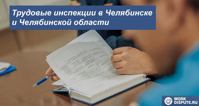 Трудовая инспекция Челябинска - горячая линия