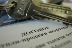 Как составить договор купли-продажи квартиры самостоятельно?