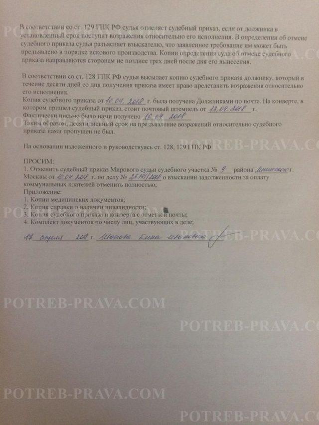 Заявление о выдаче судебного приказа о взыскании коммунальных платежей