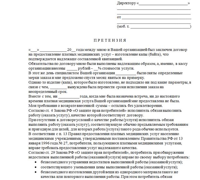 Возврат денег за неоказанную услугу по законодательству РФ