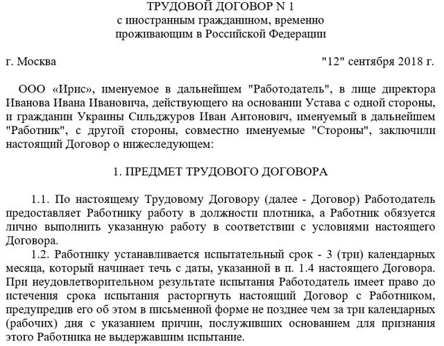 Образец трудового договора с иностранным гражданином 2020