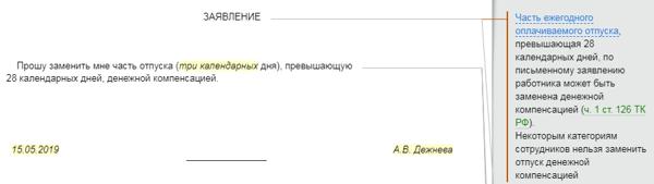 Образец заявления на компенсацию за неиспользованный отпуск