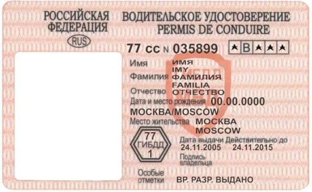 Уточнение даты выдачи водительского удостоверения по номеру