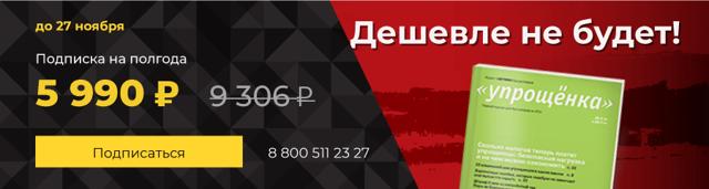 МРОТ с 01 января 2020: таблица по регионам России