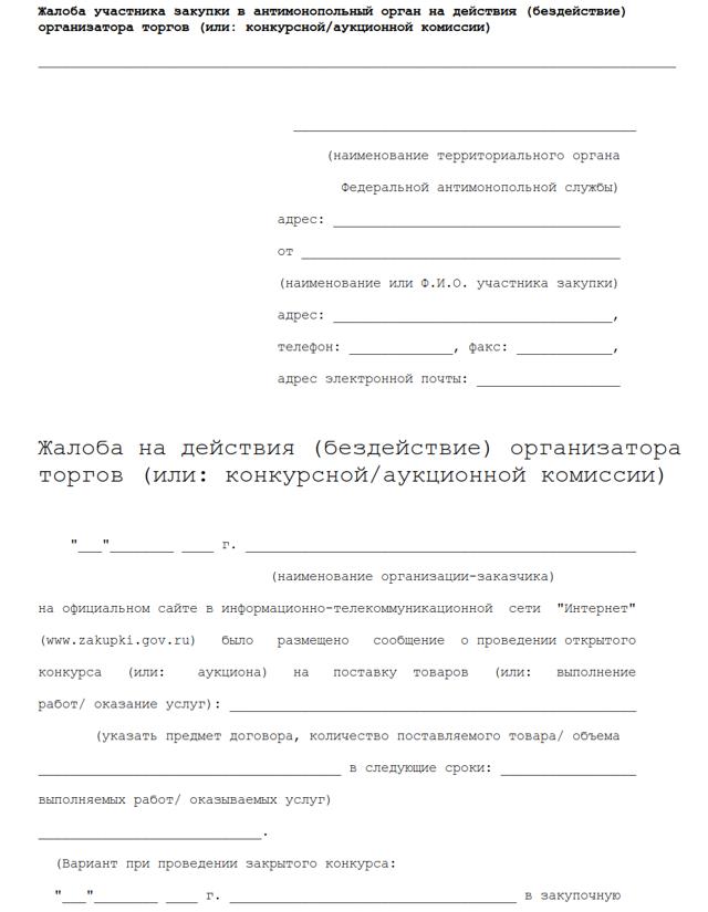 Образец жалобы в ФАС на действия заказчика по 223 ФЗ
