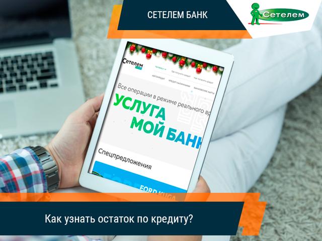 Сетелем банк: узнать задолженность в личном кабинете, долг в Сетелем ру, узнать задолженность по номеру телефона, номеру договора
