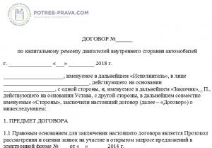 Гарантия на ремонт двигателя по законодательству РФ