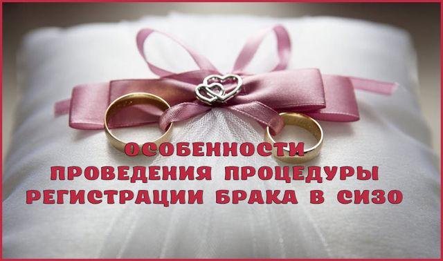Регистрация брака в СИЗО как заключить союз, является ли он смягчающим обстоятельством?