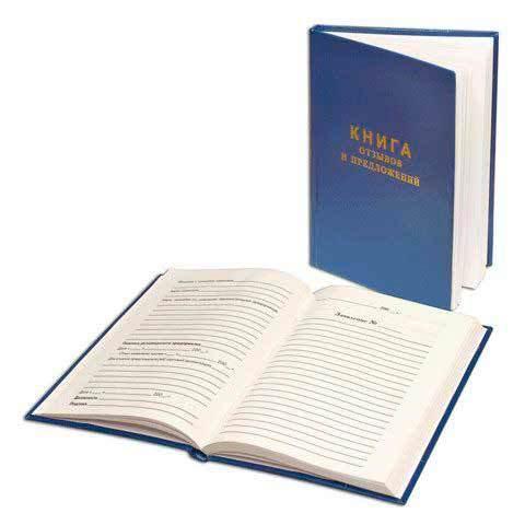 Как заполнить книгу отзывов и предложений (образец)