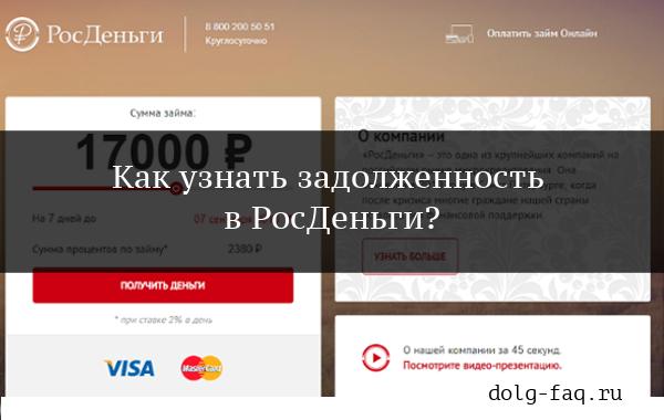 Росденьги: как узнать задолженность онлайн, посмотреть сумму долга, проверить, узнать, официальный сайт, по фамилии
