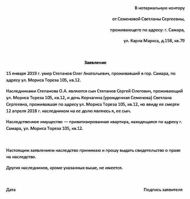 Наследство после смерти сына по законодательству РФ