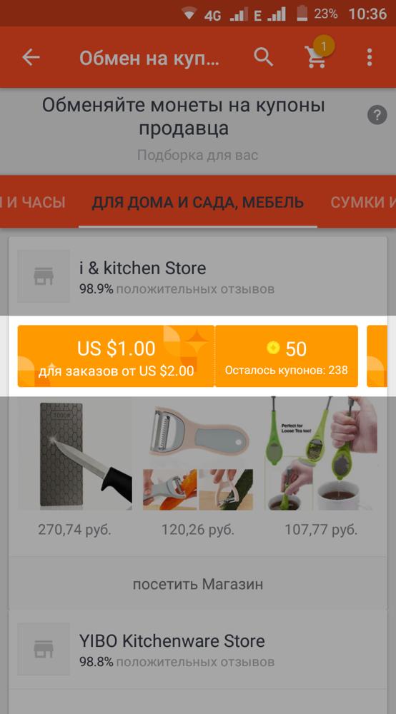Как правильно делать покупки на «Алиэкспресс»?